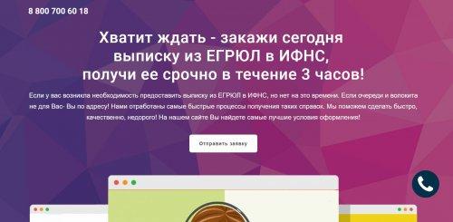 Регистрация фирм и справки из ИФНС